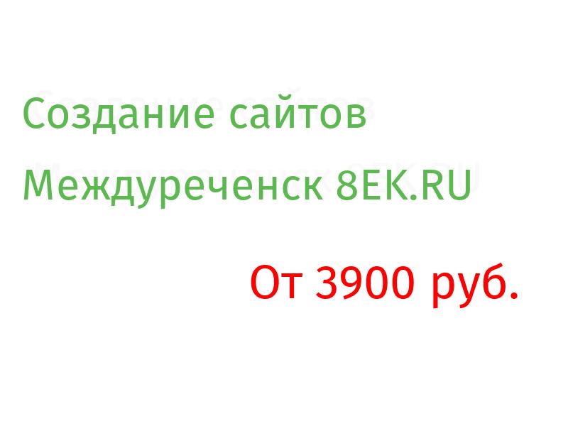 Междуреченск Разработка веб-сайтов