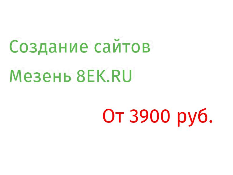 Мезень Разработка веб-сайтов