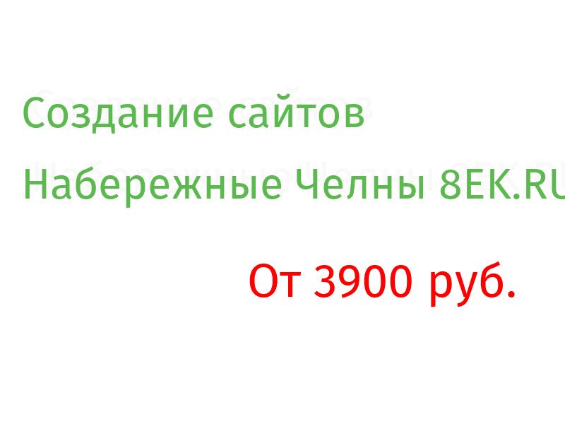 Набережные Челны Разработка веб-сайтов