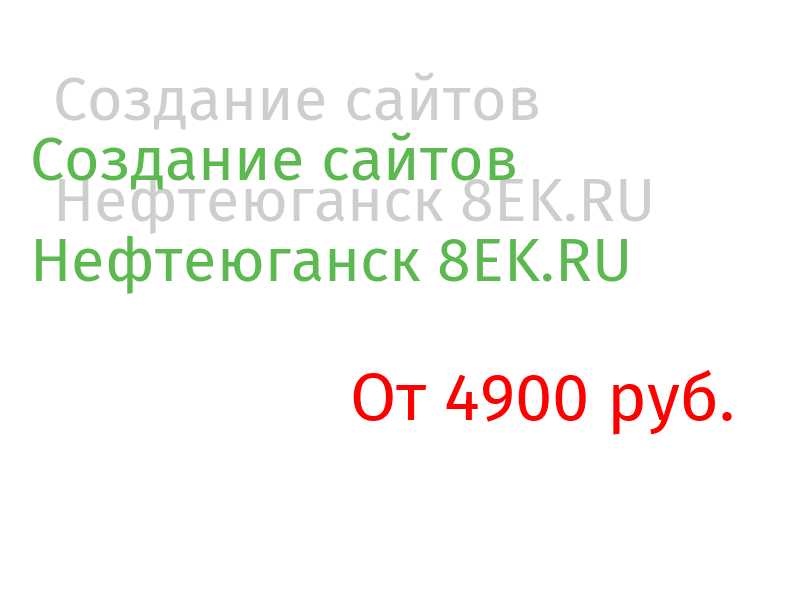 Нефтеюганск Разработка веб-сайтов