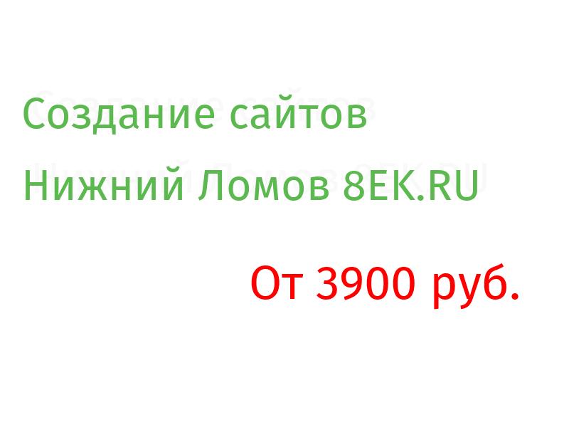 Нижний Ломов Разработка веб-сайтов