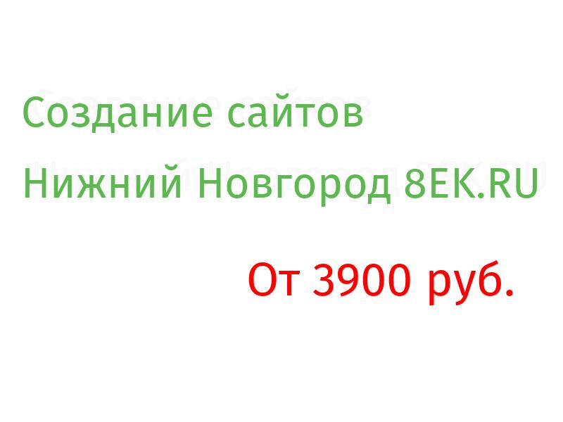 Нижний Новгород Разработка веб-сайтов