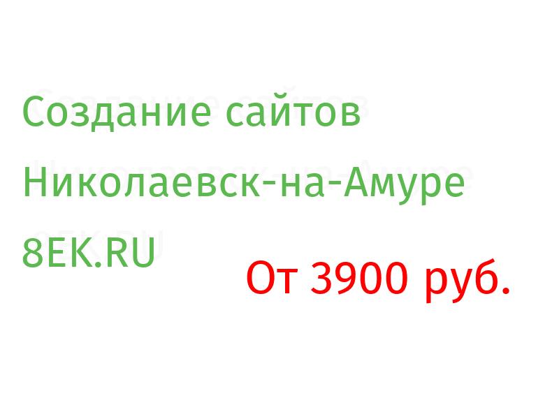 Николаевск-на-Амуре Разработка веб-сайтов