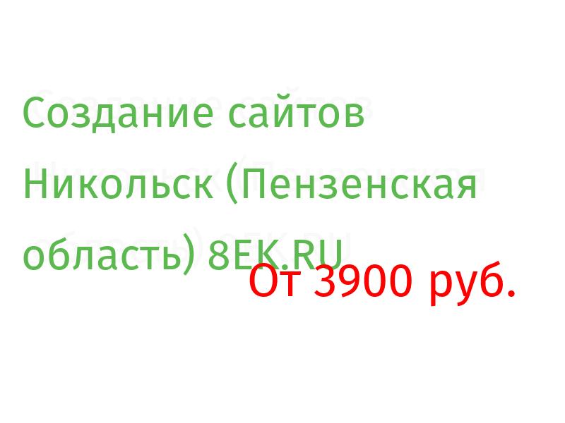 Никольск Разработка веб-сайтов