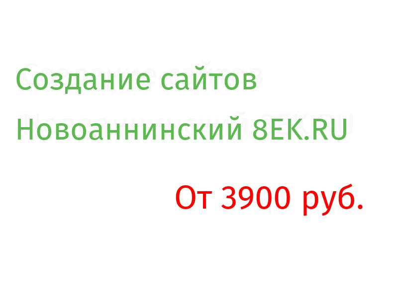 Новоаннинский Разработка веб-сайтов