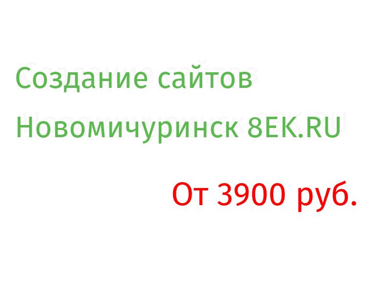 Новомичуринск Разработка веб-сайтов