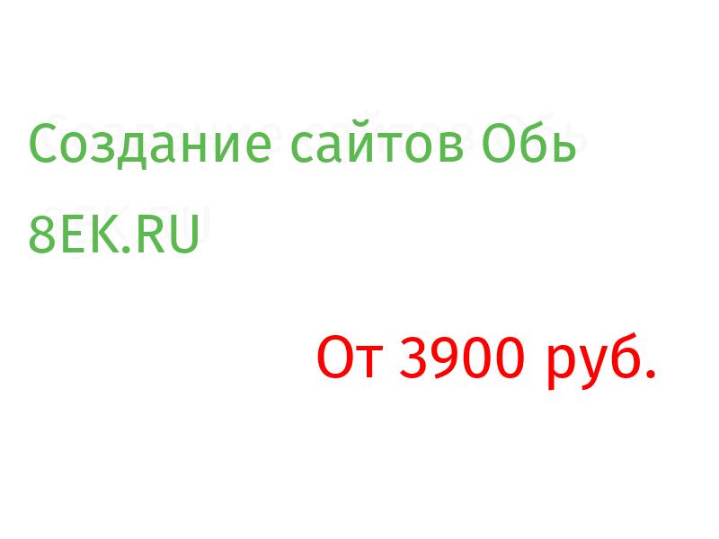 Обь Разработка веб-сайтов