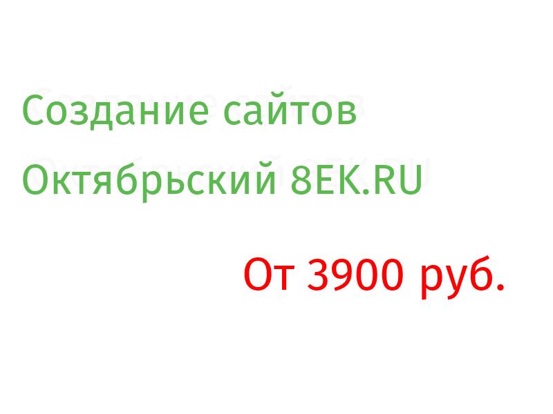 Октябрьский Разработка веб-сайтов