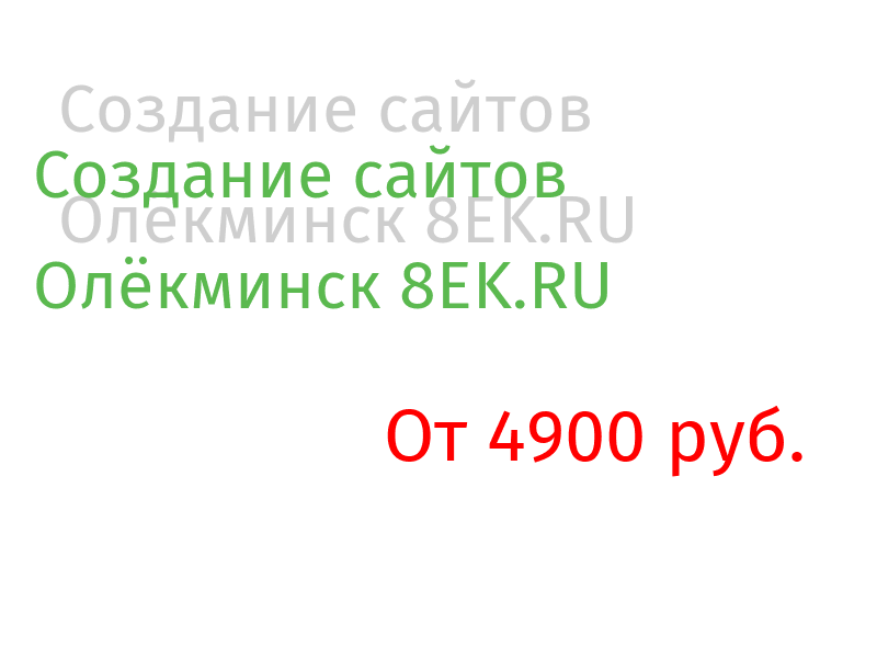 Олёкминск Разработка веб-сайтов