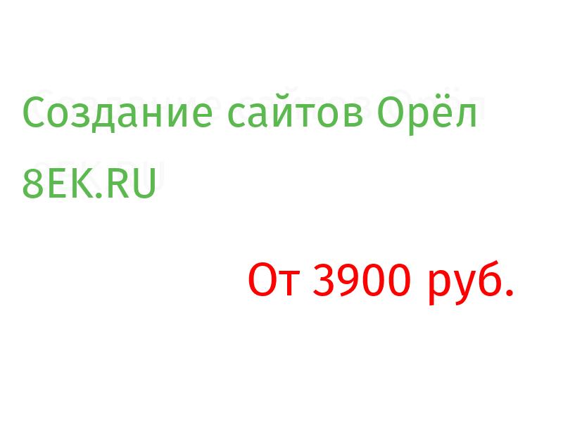 Орёл Разработка веб-сайтов