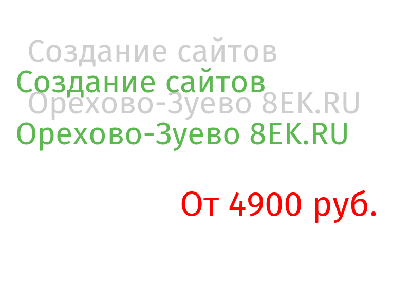 Орехово-Зуево Разработка веб-сайтов