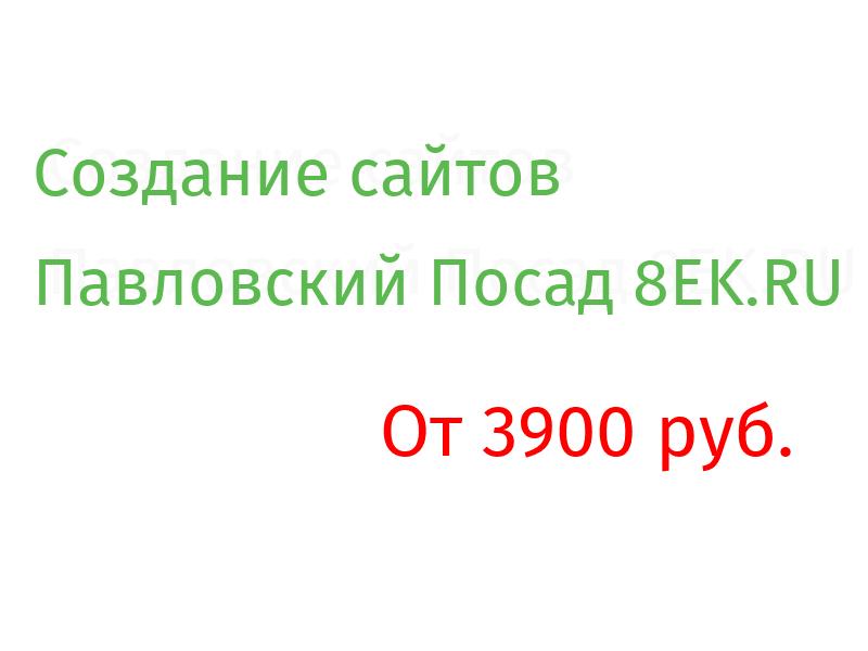 Павловский Посад Разработка веб-сайтов