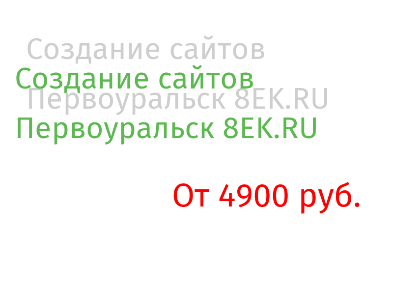 Первоуральск Разработка веб-сайтов