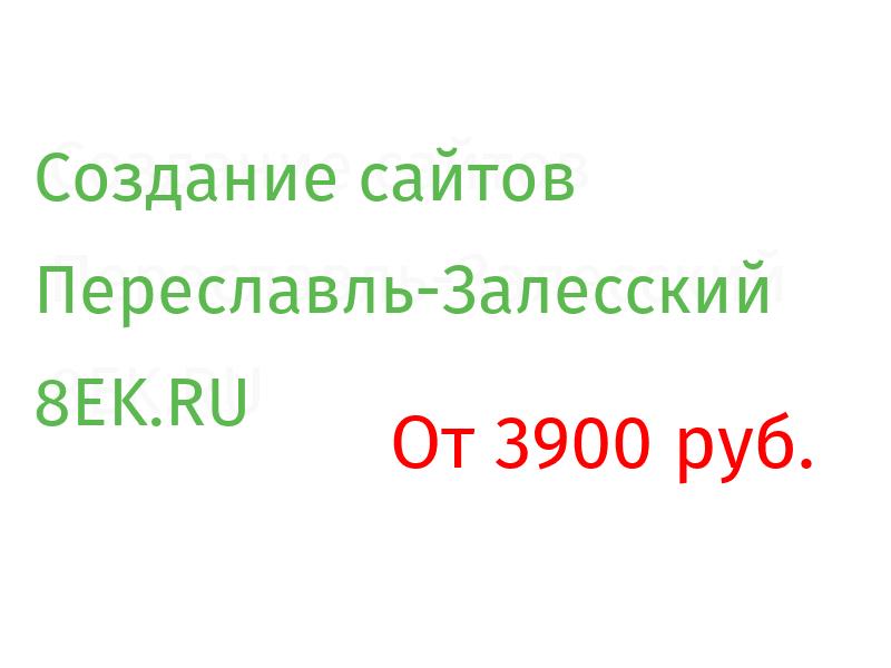 Переславль-Залесский Разработка веб-сайтов