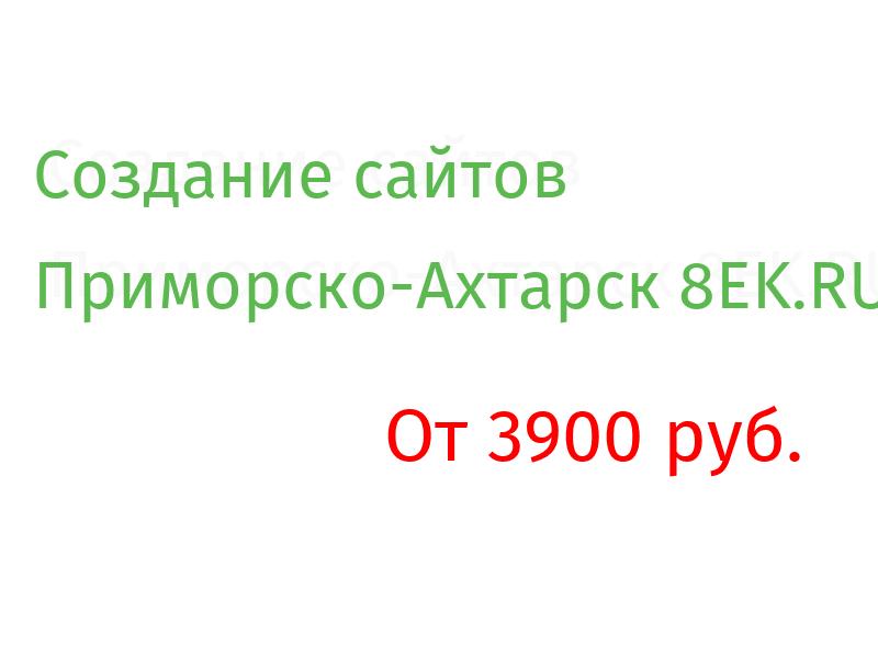 Приморско-Ахтарск Разработка веб-сайтов