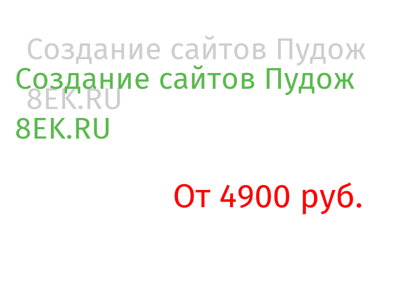 Пудож Разработка веб-сайтов