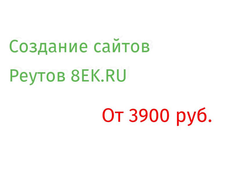 Реутов Разработка веб-сайтов