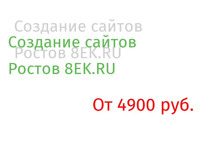 Ростов Разработка веб-сайтов