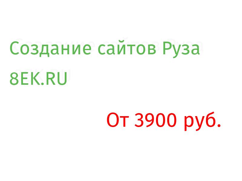 Руза Разработка веб-сайтов