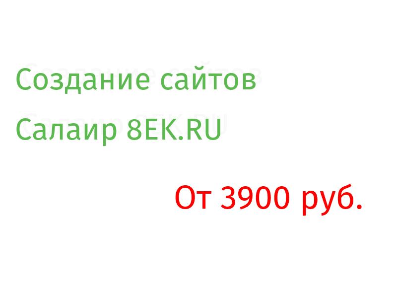 Салаир Разработка веб-сайтов