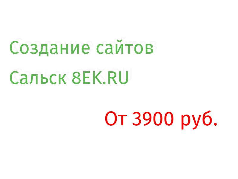 Сальск Разработка веб-сайтов