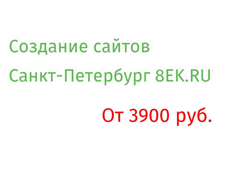 Санкт-Петербург Разработка веб-сайтов