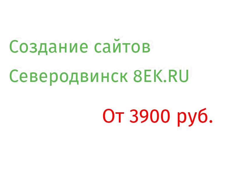Северодвинск Разработка веб-сайтов