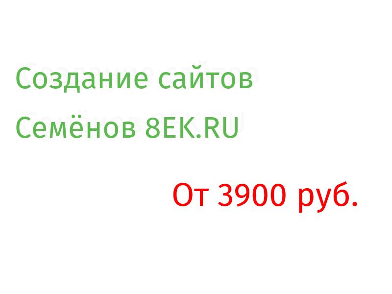 Семёнов Разработка веб-сайтов