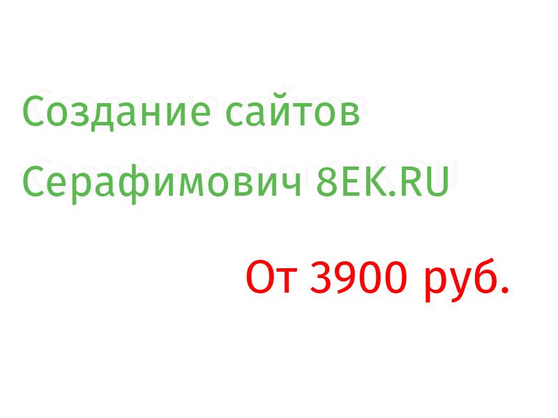 Серафимович Разработка веб-сайтов