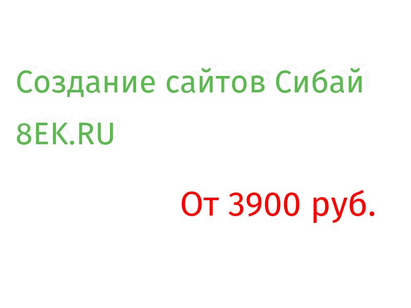 Сибай Разработка веб-сайтов