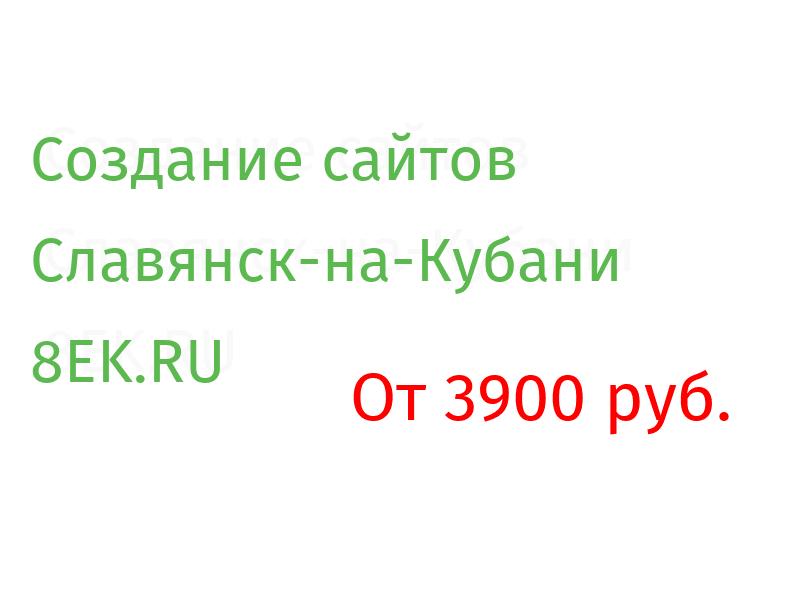 Славянск-на-Кубани Разработка веб-сайтов