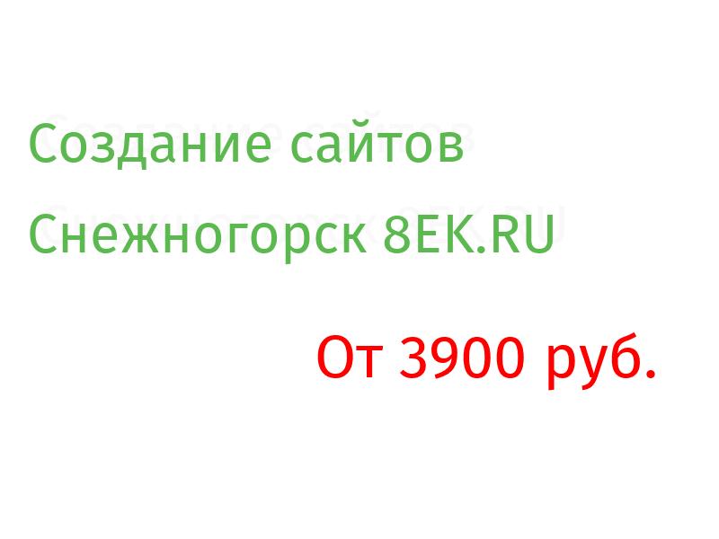 Снежногорск Разработка веб-сайтов
