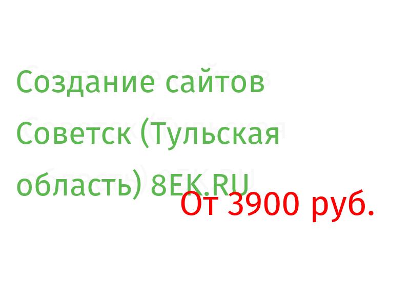 Советск Разработка веб-сайтов