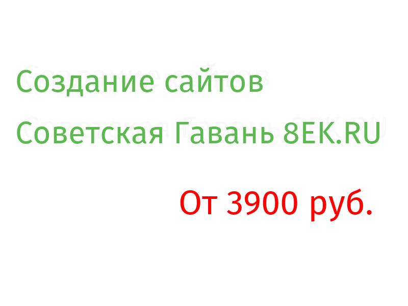 Советская Гавань Разработка веб-сайтов