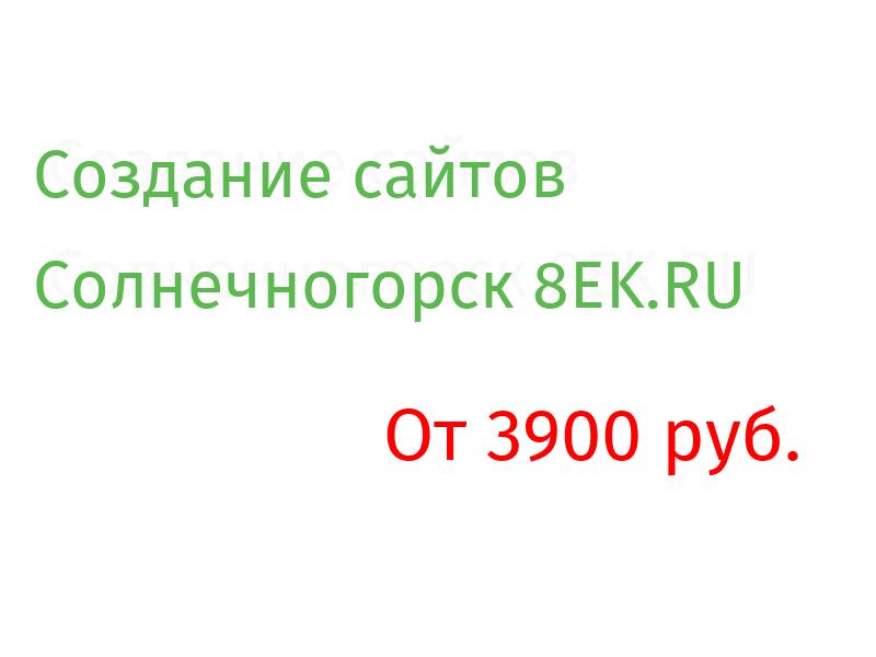 Солнечногорск Разработка веб-сайтов