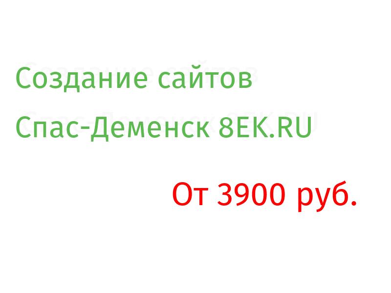 Спас-Деменск Разработка веб-сайтов