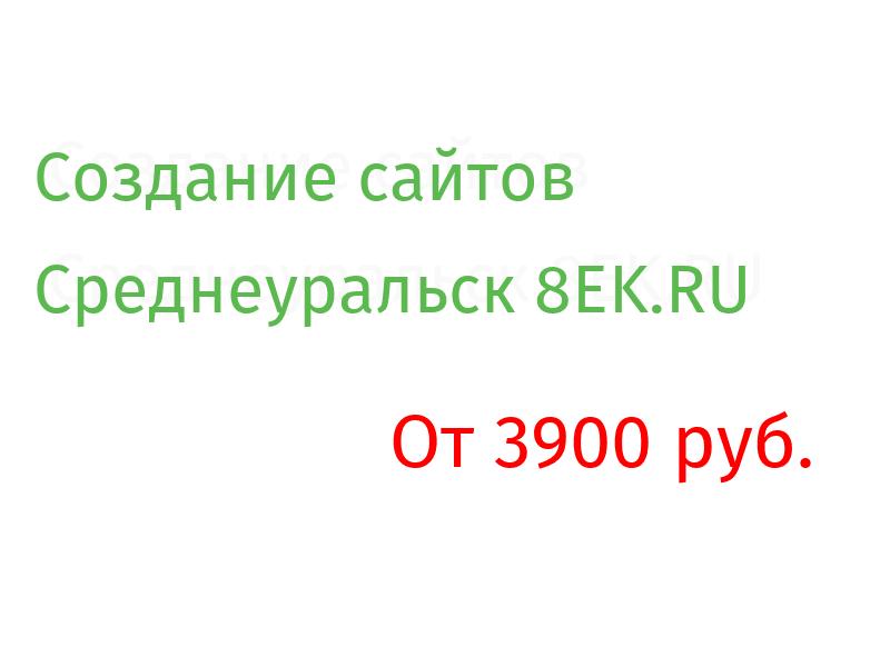 Среднеуральск Разработка веб-сайтов