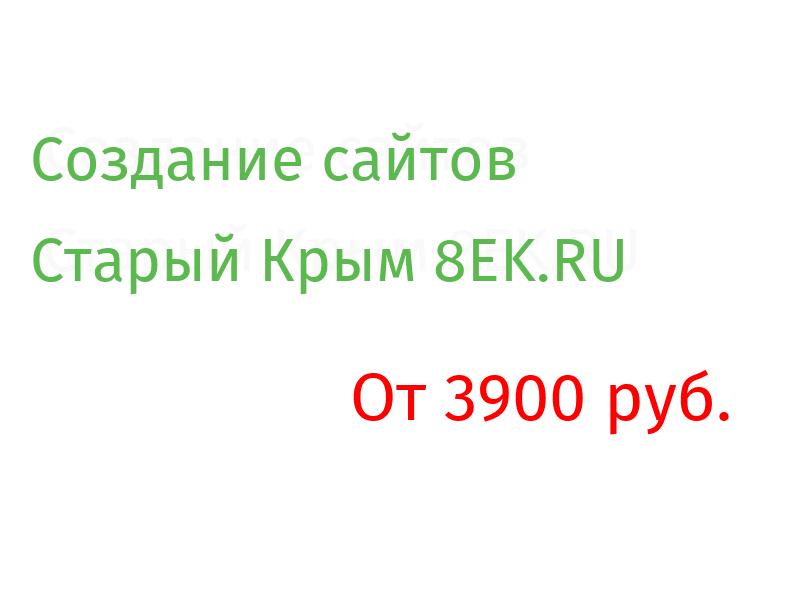 Старый Крым Разработка веб-сайтов