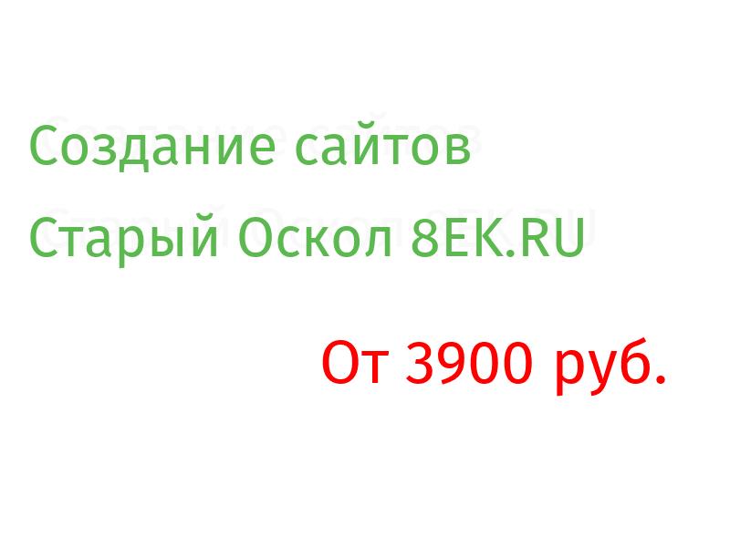 Старый Оскол Разработка веб-сайтов