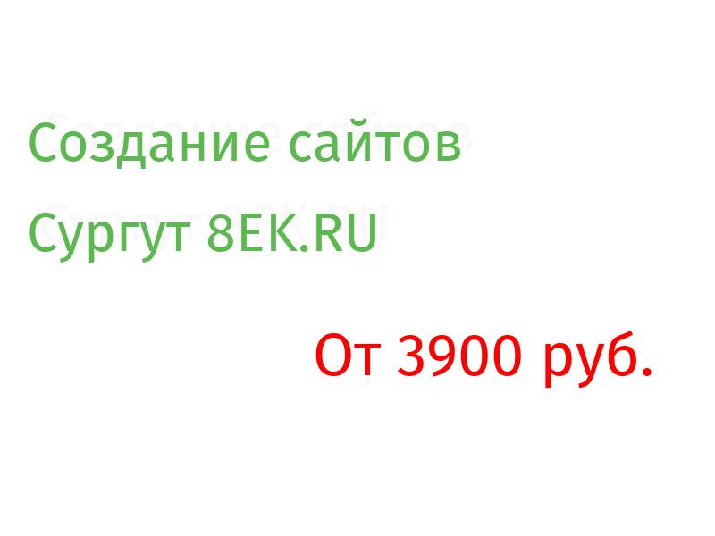 Сургут Разработка веб-сайтов