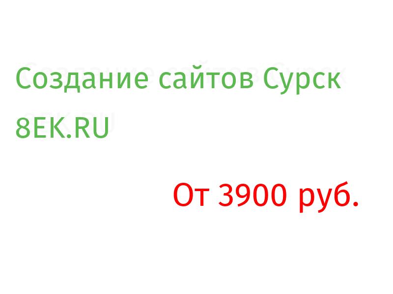 Сурск Разработка веб-сайтов