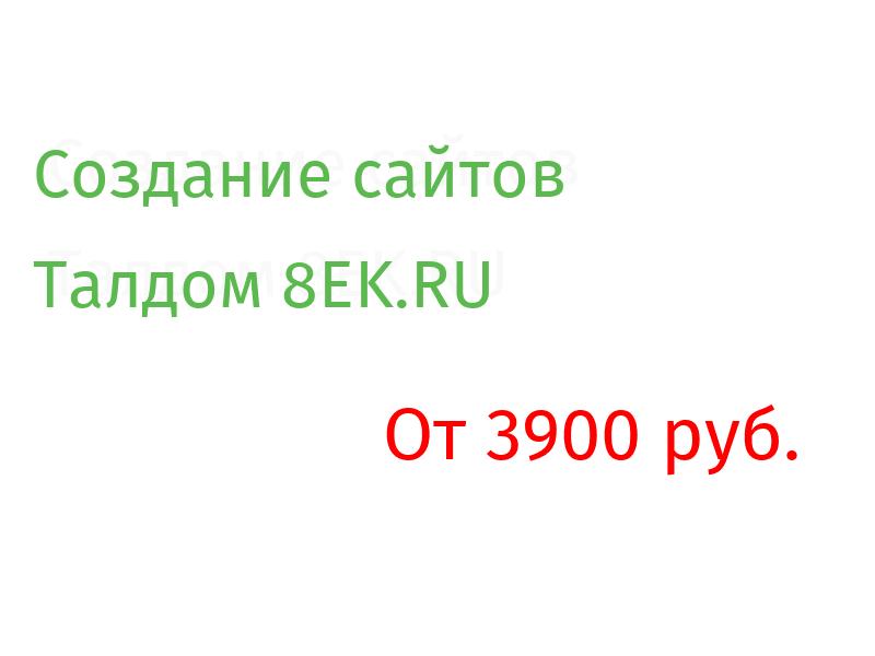 Талдом Разработка веб-сайтов