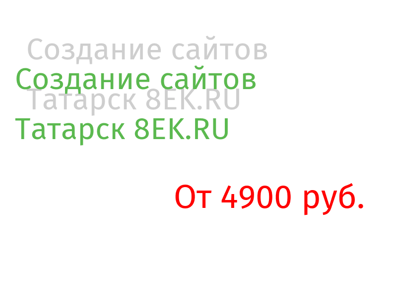 Татарск Разработка веб-сайтов