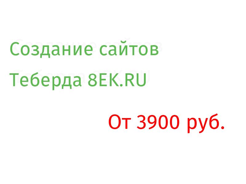 Теберда Разработка веб-сайтов