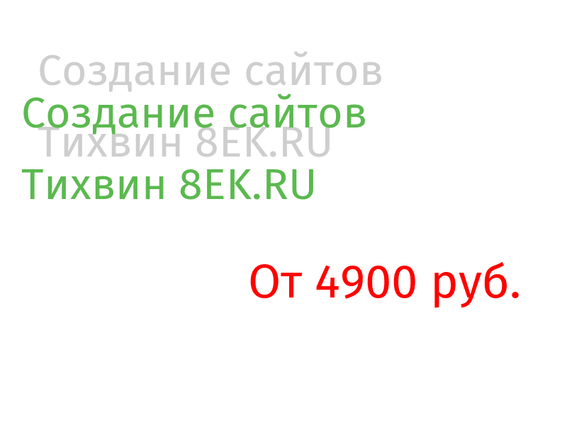 Тихвин Разработка веб-сайтов