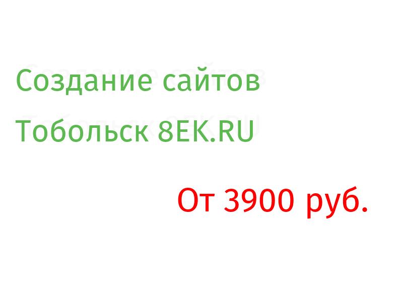 Тобольск Разработка веб-сайтов