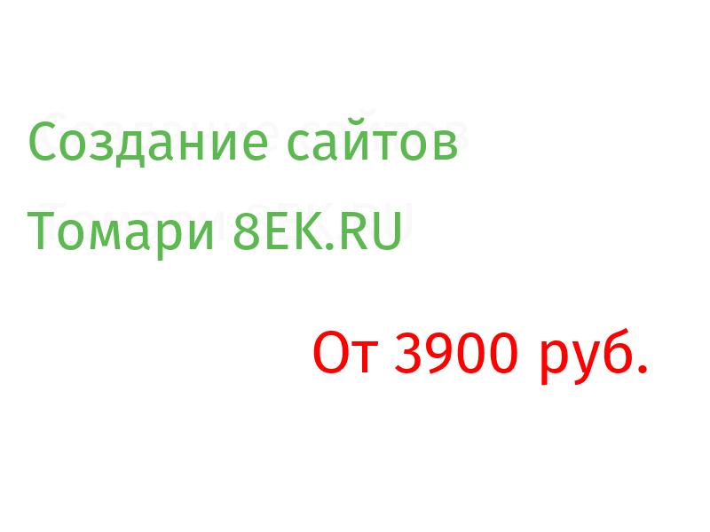 Томари Разработка веб-сайтов