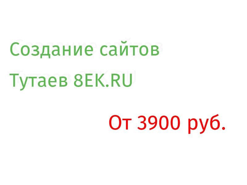 Тутаев Разработка веб-сайтов