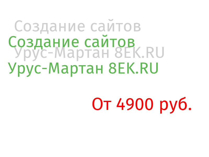 Урус-Мартан Разработка веб-сайтов