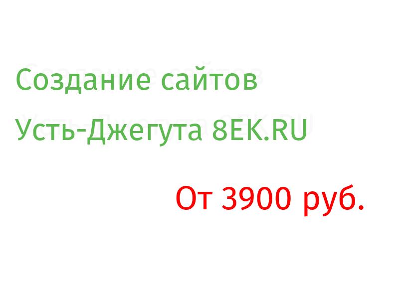 Усть-Джегута Разработка веб-сайтов